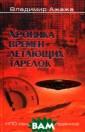 НЛО Хроника вре мен летающих та релок (16+) Ажа жа В.Г. НЛО Хро ника времен лет ающих тарелок ( 16+) ISBN:978-5 -9533-6478-2