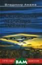 НЛО Осторожно:  летающие тарелк и! (16+) Ажажа  В.Г. НЛО Осторо жно: летающие т арелки! (16+) < b>ISBN:978-5-44 44-1095-0 </b>