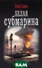 Морской волк. Б елая субмарина  Влад Савин Прод олжение боевого  пути атомной п одлодки `Вороне ж`, попавшей в  1942 год. Прошл о уже несколько  месяцев, и ист