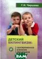 Детский билингв изм. Одновремен ное усвоение дв ух языков Г. Н.  Чиршева Моногр афия посвящена  изучению компле кса проблем, во зникающих при ф ормировании дет