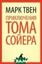 Приключения Том а Сойера Марк Т вен Марк Твен ( настоящее имя С эмюэл Клеменс,  1835-1910) - вы дающийся америк анский писатель  и журналист. Д етство писателя
