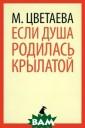 Если душа родил ась крылатой М.  Цветаева Марин а Цветаева роди лась в один год  с русским симв олизмом и дебют ировала книгой  стихов в 1910-м , когда символи