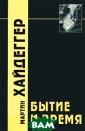Бытие и время М артин Хайдеггер  В книге предст авлен текст сам ого знаменитого  философского п роизведения XX  века `Бытие и в ремя` (Sein und  Zeit), созданн