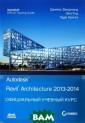 Autodesk: Revit  Architecture 2 013-2014. Офици альный учебный  курс Джеймс Ван дезанд, Фил Рид , Эдди Кригел Э та книга, напис анная известным и американскими