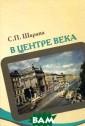 В центре века.  Книга 1 С. П. Ш арапа В центре  века: Книга 1 < b>ISBN:978-5-98 187-745-2 </b>