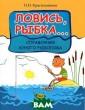 Ловись, рыбка.. . Справочник юн ого рыболова Н.  Н. Красильнико в В России боле е 15 миллионов  любителей-рыбол овов. Каждый вт орой или третий  - школьник, по
