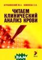 Читаем клиничес кий анализ кров и М. З. Агранов ский, Е. О. Ком лева Клинически й анализ крови  - один из важне йших этапов леч ебно-диагностич еского процесса