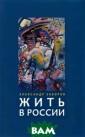 Рама.Жить в Рос сии Заборов А.  Рама.Жить в Рос сии ISBN:978-5- 905534-02-7