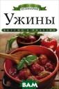 Ужины Ксения Лю бомирова В эту  книгу вошли луч шие рецепты мир овой кухни, кот орые легки в пр иготовлении и в  то же время не вероятно вкусны . Здесь вы найд