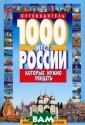 1000 мест Росси и, которые нужн о увидеть В. В.  Потапов Это не обычная книга,  о которой вы ме чтали! Она одно временно являет ся энциклопедие й всех российск
