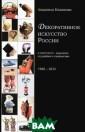 Декоративное ис кусство России  в контексте мир ового студийног о творчества Лю дмила Казакова  В предлагаемой  вниманию читате ля книге автор  воссоздает карт