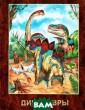 Динозавры Дарья  Гомиева Диноза вры. Их размеры  поражают, их о браз жизни каже тся необычным,  а сам факт того , что около 225  миллионов лет  назад они обита