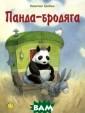 Панда-бродяга К вентин Гребан О  серии `Книжка- улыбка` В серию  `Книжка-улыбка ` вошли добрые,  непосредственн ые истории, под обные рассказам  ребенка. Они н