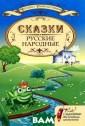 Русские народны е сказки с зада ниями для младш их школьников С . Большакова Ва ш ребенок научи лся читать! На  это радостное с обытие родители  возлагают боль