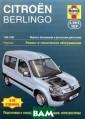 Citroen Berling o / Peugeot Par tner. 1996-2005 . ������ � ���� ������� ������� ����� ���� �. � �� ���� �������  ����������� -  ������ ��� ���� �������� ������