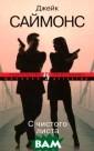 С чистого листа  (мягк.обл.) Ми ровой детектив  Саймонс Дж. С ч истого листа (м ягк.обл.) Миров ой детектив ISB N:978-5-389-059 23-8