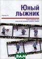 Юный лыжник. Уч ебно-популярная  книга о многол етней тренировк е лыжников-гонщ иков Т. И. Раме нская Лыжи в Ро ссии - национал ьное, народное,  традиционно `н