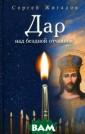 Дар над бездной  отчаяния Серге й Жигалов В нов ом романе самар ского писателя  Сергея Жигалова  есть все, что  может тронуть с ердце искушенно го читателя. Ос