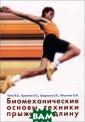 Биомеханические  основы техники  прыжка в длину  В. В. Тюпа, Е.  Е. Аракелян, Е . Я. Гридасова,  О. Н. Мнухина  Предлагаемая мо нография написа на для специали