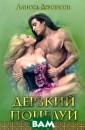 Дерзкий поцелуй  Маргарет Эванс  Портер Началом  этой остросюже тной истории, п олной волнующих  тайн, головокр ужительных прик лючений и бушую щего эротизма,