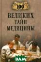 100 ������� ��� � �������� ���� ����� �.�. 100  ������� ���� �� ������ ISBN:978 -5-4444-0229-0