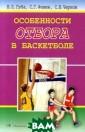 Особенности отб ора в баскетбол е Губа В.П. Неп равильно провед енные ранняя ор иентация и отбо р с недостаточн о продуманной п оследующей узко специализирован