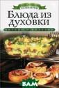Блюда из духовк и О. В. Яковлев а Данная книга  является сборни ком лучших кули нарных рецептов  блюд, которые  можно приготови ть в духовке. З десь приведены