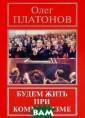 Будем жить при  коммунизме. Пла тонов О.А. Плат онов О.А. Будем  жить при комму низме. Платонов  О.А. <b>ISBN:9 78-5-903942-19- 0 </b>