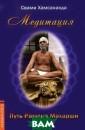 Медитация. Путь  Рамана Махарши  Свами Хамсанан да В этой небол ьшой брошюре Св ами Хамсананда  в краткой форме  излагает основ ные наставления  по медитации,
