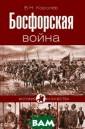 Босфорская войн а В. Н. Королев  Книга историка  B.H.Королева я вляется первым  серьезным иссле дованием морско й войны, котору ю в XVII веке в ело казачество