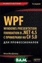 WPF: Windows Pr