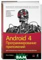 Android 4. Прог раммирование пр иложений для пл аншетных компью теров и смартфо нов Рето Майер  Данная книга яв ляется наилучши м руководством  для программист