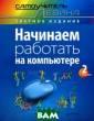 Начинаем работа ть на компьютер е. Cамоучитель  Левина в цвете.  2-е изд. ISBN  978-5-496-00688 -0 А. Левин Нач инаем работать  на компьютере.  Cамоучитель Лев