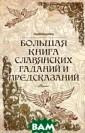 Большая книга с лавянских гадан ий и предсказан ий Ян Дикмар Ка к в прошлом, та к и в настоящее  время гадание  представляется,  пожалуй, единс твенным способо