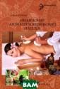 Индийский арома терапевтический  массаж Софья С турчак Одним из  самых древних  и наиболее эффе ктивных методов  ароматерапии я вляется массаж,  который объеди