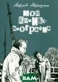 Моя комикс-биог рафия Аскольд А кишин Асколь Ак ишин - один из  пионеров россий ского комикса,  участник легенд арной московско й студии `КОМ`.  Его рисованные