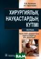 Уход за хирурги ческими больным и (+ CD-ROM) Н.  А. Кузнецов, А . Т. Бронтвейн  Учебник содержи т 12 глав, отра жающих все аспе кты курса `Уход  за хирургическ