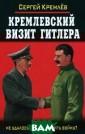 Кремлевский виз ит Гитлера. Поч ему не удалось  предотвратить в ойну? Сергей Кр емлёв Личная вс треча Сталина с  Гитлером, о не обходимости кот орой говорили д