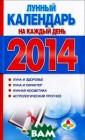 Лунный календар ь на каждый ден ь 2014 год Вино градова Е.А. Лу нный календарь  на каждый день  2014 год <b>ISB N:978-5-17-0794 68-3 </b>