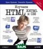 Изучаем HTML, X HTML и CSS Элиз абет Фримен, Эр ик Фримен Устал и от чтения кни г по HTML, кото рые понятны тол ько специалиста м в этой област и? Тогда самое
