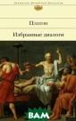 Платон. Избранн ые диалоги Плат он Платон - род оначальник евро пейской философ ии, каждый, кто  собирается чит ать его диалоги , знает: из них  вырос и загадо