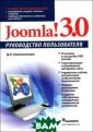 Joomla! 3.0. Ру ководство польз ователя Д. Н. К олисниченко Кни га `Joomla! 3.0 . Руководство п ользователя` -  простое и эффек тивное учебное  пособие по осво