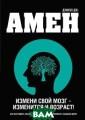 Измени свой моз г - изменится и  возраст! Дэниэ л Дж. Амен В эт ой книге автор  научно-популярн ых бестселлеров  и эксперт по з доровью мозга Д эниэл Дж.Амен р