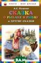 Сказка о рыбаке  и рыбке и друг ие сказки Пушки н А.С. - ISBN:9 78-5-699-66088- 9