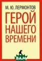 Герой нашего вр емени М. Ю. Лер монтов `Герой н ашего времени`  - первый русски й психологическ ий роман, котор ый определил св ою эпоху почти  на целый век. М