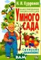 Иллюстрированна я энциклопедия  умного сада Н.  И. Курдюмов