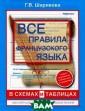 Все правила фра нцузского языка  в схемах и таб лицах Шарикова  Г.В. Полный гра мматический спр авочник содержи т информацию по  всем правилам  фонетики, орфог