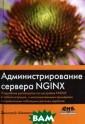 Администрирован ие сервера NGIN X Дмитрий Айвал иотис NGINX - э то высокопроизв одительный серв ер, который реа лизует функции  прокси для веб- серверов и почт