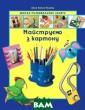 Мастерим из кар тона Анна Ллимо с Пломер Красоч ные книги с илл юстрациями и по шаговыми поясне ниями позволят  детям без помощ и взрослых изго товить удивител