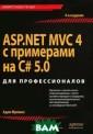 ASP.NET MVC 4 с  примерами на C # 5.0 для профе ссионалов Адам  Фримен Научитес ь c помощью кни ги « ASP.NET MV C 4 Framework с  примерами на C # 5.0 для профе